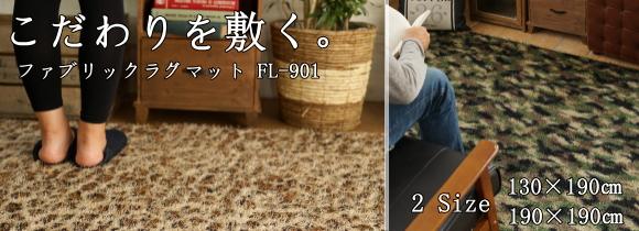 �ե��֥�å��饰�ޥå� FL-901