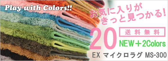 EX�ޥ�����饰 MS-300 18colors