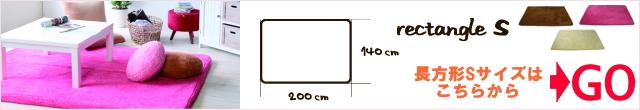 着せ替えラグ 長方形Sサイズはこちらから