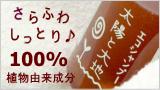 100%��ʪͳ����ʬ�ǤǤ��� ����դ亮���ס� ���������ס����ۤ�����