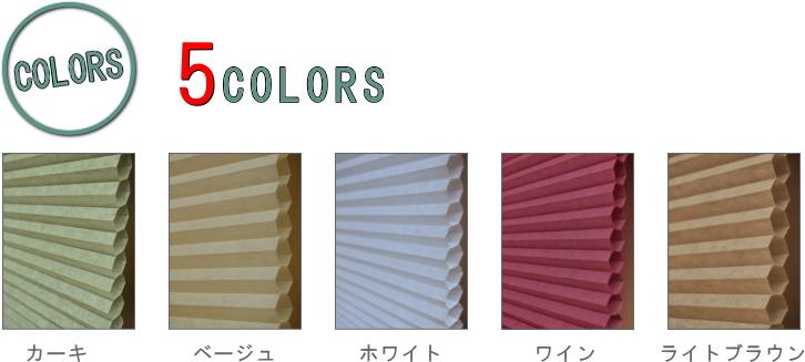 コードフリー ハニカムシェード(ハニカムスクリーン) 全5色