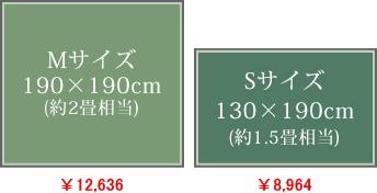 ファブリックラグマット FL-901 価格
