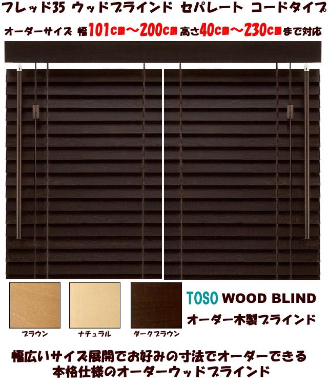 木製ウッドブラインド TOSO フレッド35 セパレートコードタイプ