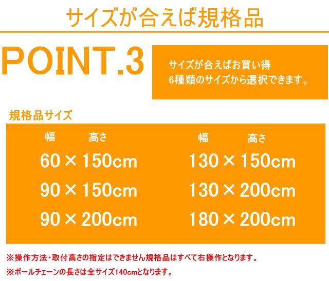 調光ロールスクリーン センシア 規格品は6サイズ