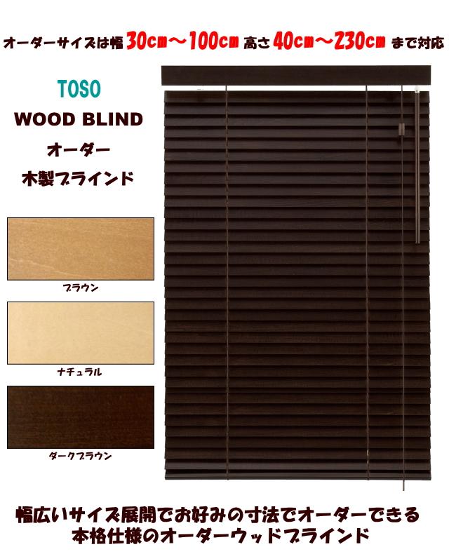 木製ウッドブラインド TOSO フレッド35 シングルコードタイプ