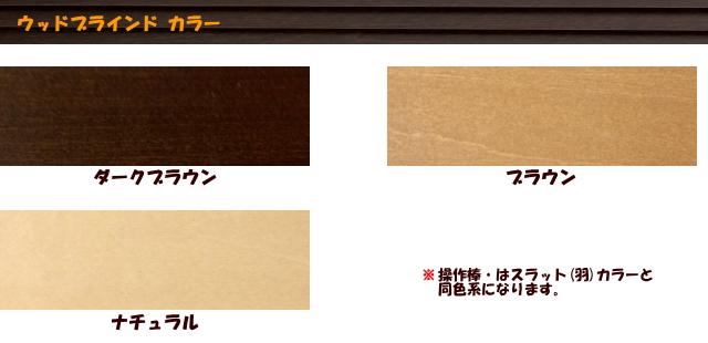 木製ウッドブラインド フレッド35 コードタイプカラー「ダークブラウン・ブラウン・ナチュラル」