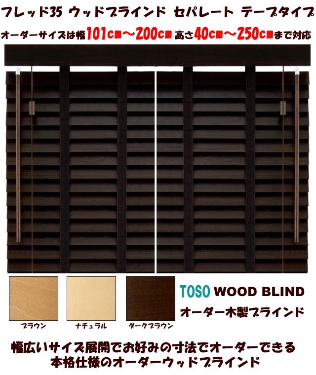 木製ウッドブラインド TOSO フレッド35 セパレートテープタイプ